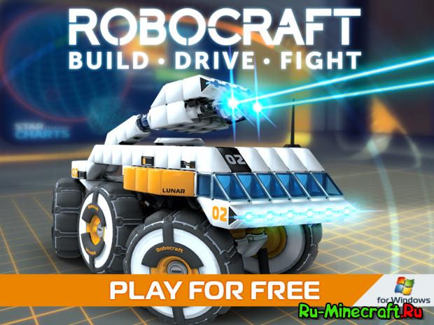 Скачать robocraft alpha v 0 6 301 обновлено бесплатно в
