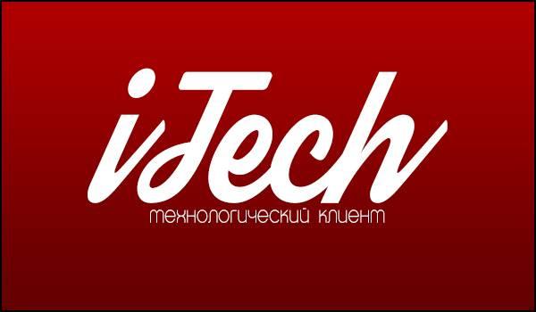 Itech технологичный клиент