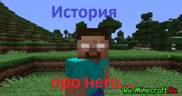 Video herobrine minecraft machinima