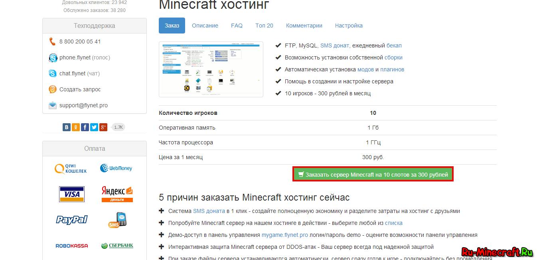 CraftBuy.ru — Хостинг игровых серверов Minecraft