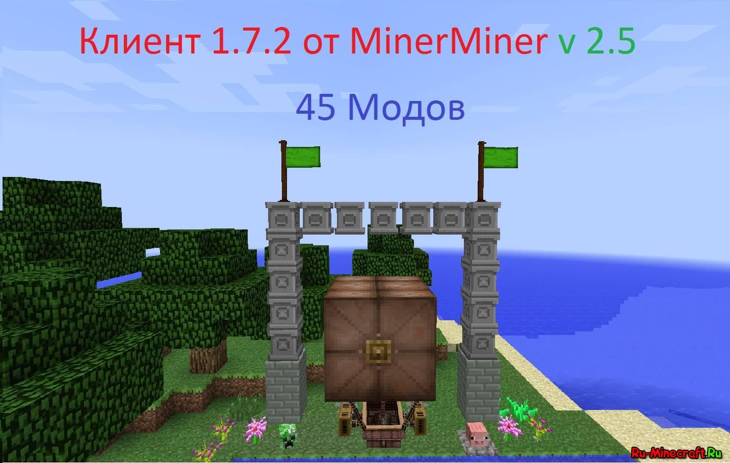 Сервера Майнкрафт 1.7.2 с модами — 1 сервер