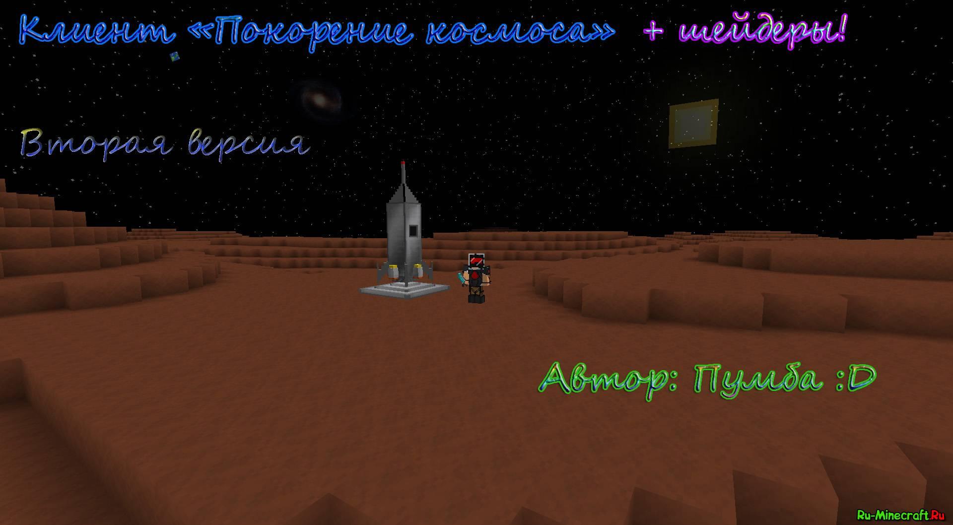 Скачать Мод на Космоc для Minecraft 1.7.2