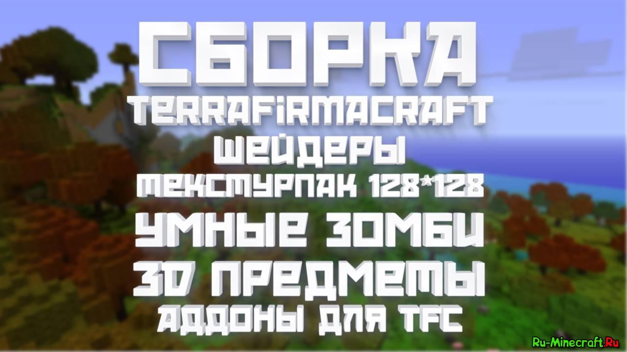 Терра фирма крафт скачать сборку - кладовая Minecraft
