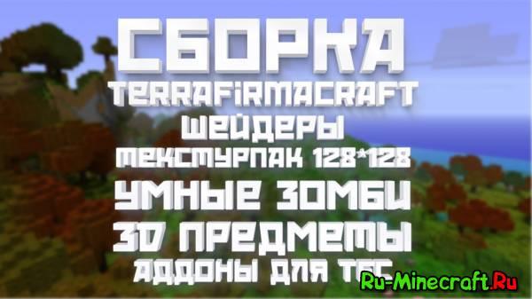 Client 1 6 4 клиент майнкрафт с terrafirmacraft