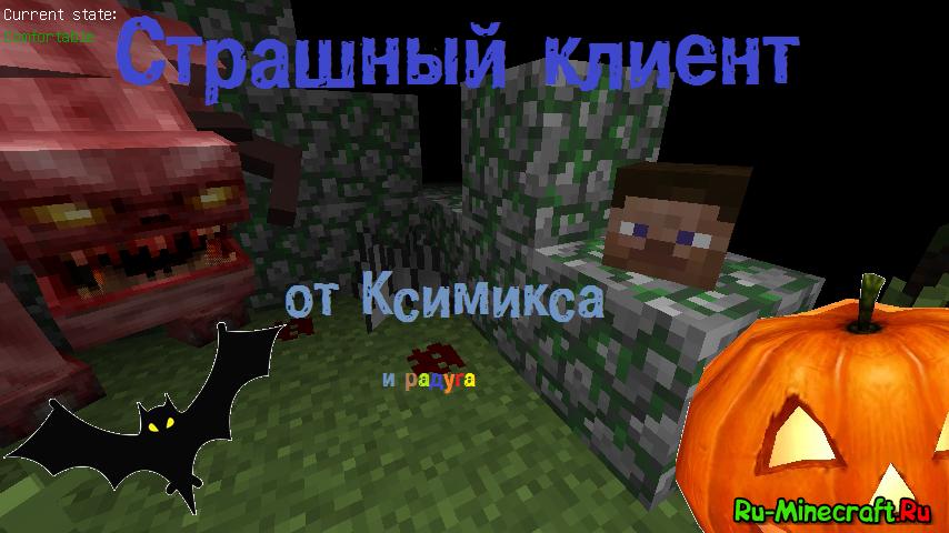 minecraft 1.5.2 со страшными модами скачать