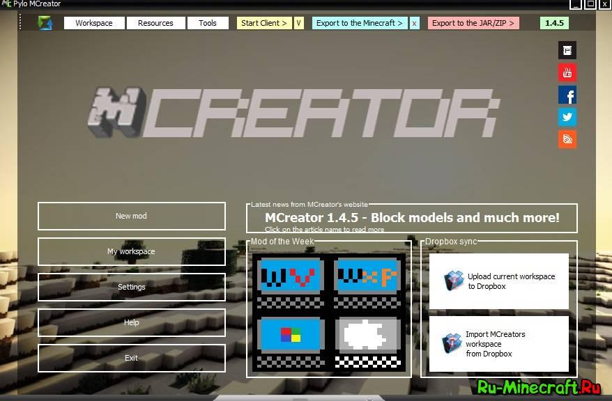 Mcreator инструкция - фото 8