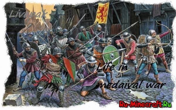 "[Client] ""Life in a medieval war"" Livepak (For �����-����������) - 12 ����� + ������� + 2 ������ ����"