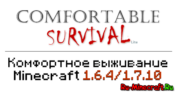 [1.7.10/1.6.4][Lite Client] �Comfortable SURVIVAL� - ���������� ��������� � Minecraft