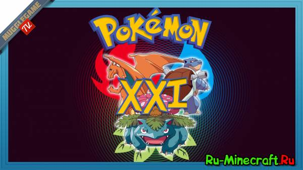 [Client][1.7.10] Pokemon XXI (57 �����)