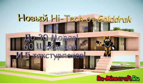 Client server 1 6 4 hitech клиент от golddrak