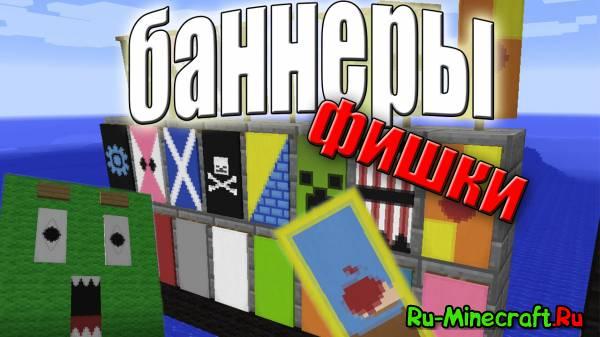 Как сделать красивый флаг в майнкрафте - Astro-athena.Ru