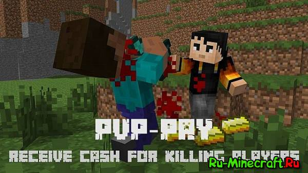 [Plugin][1.7.9] PvP-Pay - ������ �� ��������