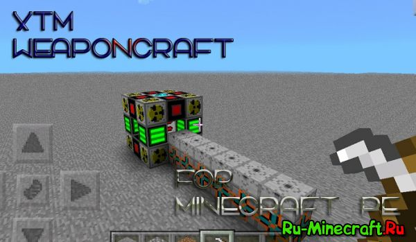 [MC:PE][0.9.5] XTM Weaponcraft Mod for MCPE - ������� �������!