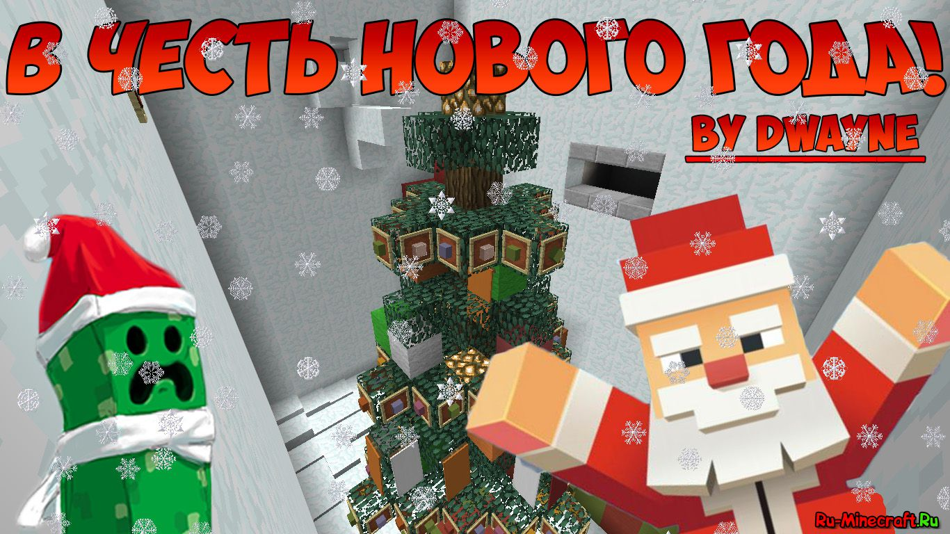 Map 1 8 the new year новогодняя карта
