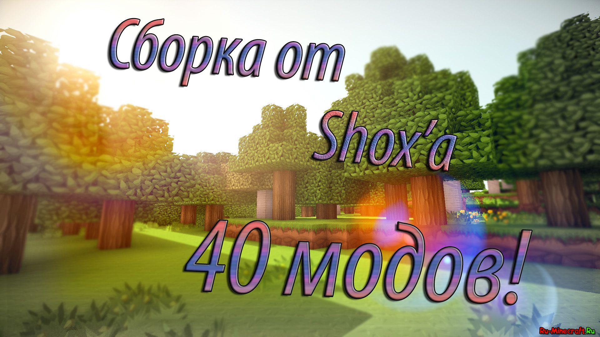 Магическая сборка майнкрафт 1 7 2 от shox a