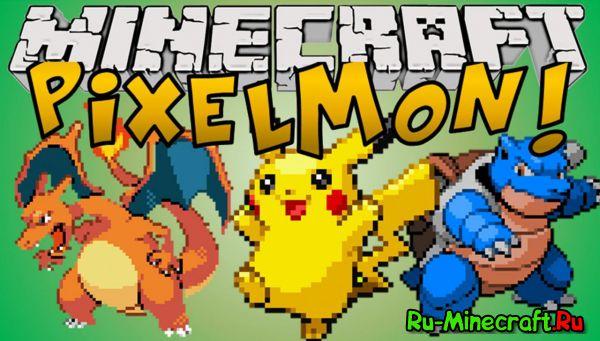 minecraft pixelmon wiki все покемоны