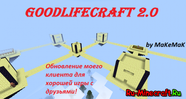 [1.7.10][������+������] - GoodLifeCraft v2.0 by MaKeMaK