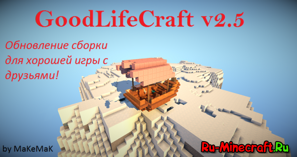 [1.7.10][Клиент+Сервер] - GoodLifeCraft v2.5 by MaKeMaK