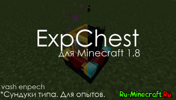 [Mod][1.8] ExpChest - ����� ������ � ��������. ����� ���� ���������� ���������