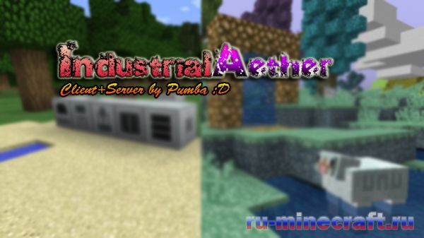 [1.7.10][Client+Server] IndustrialAether version 2 � ������� ���� �������������� ���