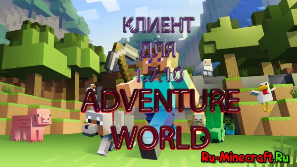 [Client][1.7.10] ADVENTURE WORLD - ��� �����������