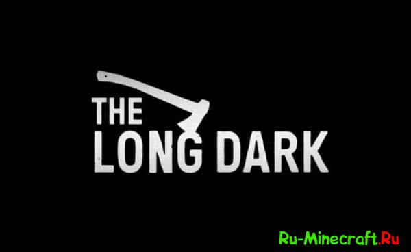 [Client]+[Map][1.7.10] The long dark - выживи!