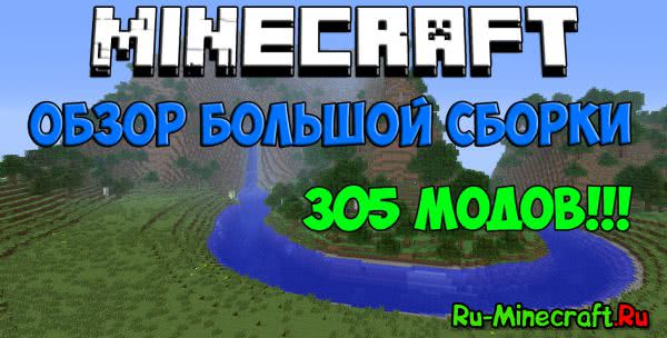 [Client][1.7.10] Солянка 305 Mods by Naison