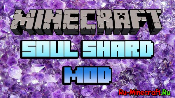 Soul Shards: The Old Way - Души мобов?! [1.11.2|1.10.2|1.9.4|1.8.9|1.7.10]