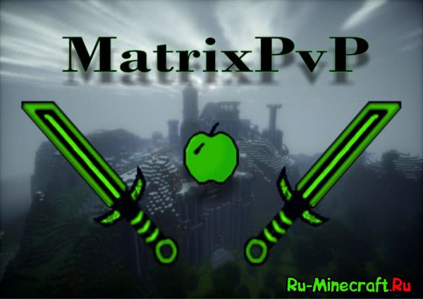Matrix PvP FPS Boost – футуристичный ресурспак для боёв [1.11.2-1.9.4][64x]