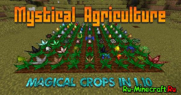 Mystical Agriculture [1.11.2|1.10.2]